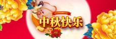 淘宝中秋快乐促销活动海报