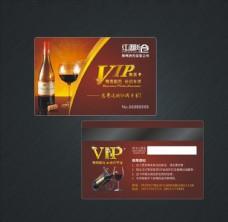 红酒VIP贵宾卡