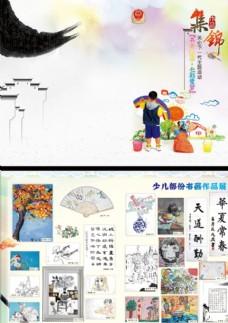 儿童书画作品集画册封面彩页