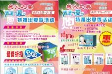 化妆品 宣传单 温碧泉清凉一夏