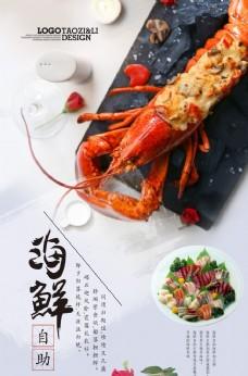 海鲜自助餐馆促销海报