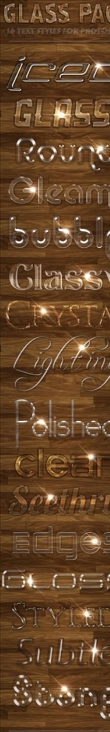 透明字体特效