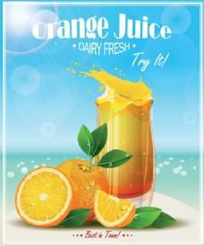 饮料美食橙汁海滩海报