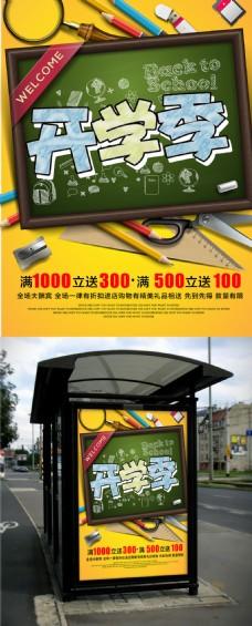 黄色文具产品开学促销商业海报