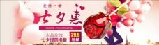 淘宝七夕海报设计PSD