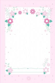 粉色小清新花卉背景