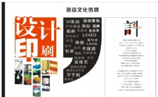企业文化传媒宣传展板