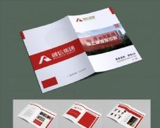 红色商务简洁画册
