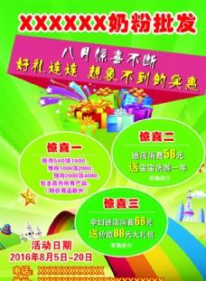 奶粉店宣传活动彩页
