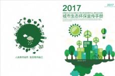 绿色环保手册封面