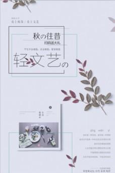 轻文艺夏末初秋促销海报