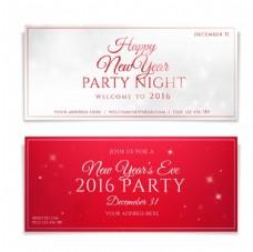 新年派对邀请函