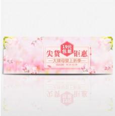 粉色母婴用品温馨海报入口图banner电商淘宝海报