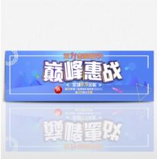 蓝色简约彩带美妆双十一淘宝banner天猫双11