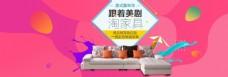 简约家具跟着美剧淘家具促销淘宝电商海报