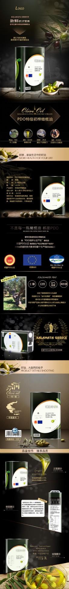 淘宝天猫京东食品橄榄油详情页模板