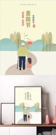 老人牵着小孩黄色小清新原创插画重阳节海报展板