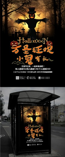 黑色恐怖万圣节狂欢主题活动海报