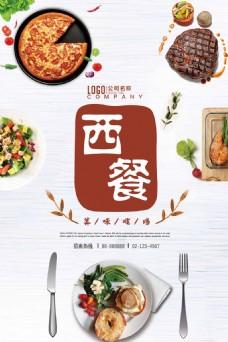 创意简洁美味西餐美食海报