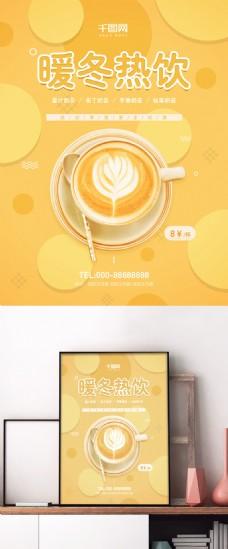 冬季热饮店促销宣传奶茶黄色温暖美食海报