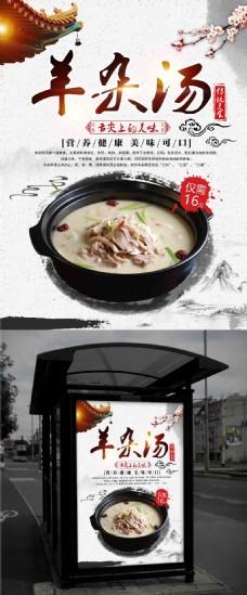 羊杂汤传统美食宣传促销海报