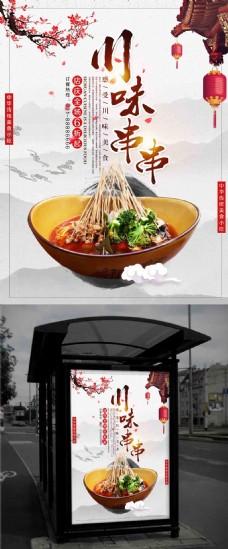 中国水墨风川味美食小吃串串海报设计