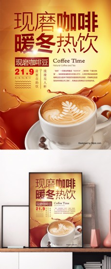 暖色调咖啡热饮海报