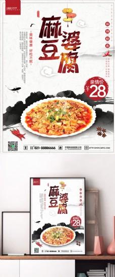 清新水墨美食文化麻婆豆腐川菜活动促销海报