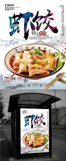 水墨风格虾饺美食海报