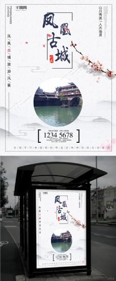 凤凰古城海报旅游海报风景旅游海报