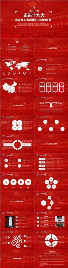 背景直击党的十九大红色ppt模板下载免费完整版