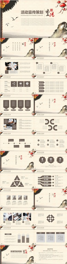 复古重阳节活动宣传策划方案通用PPT模板