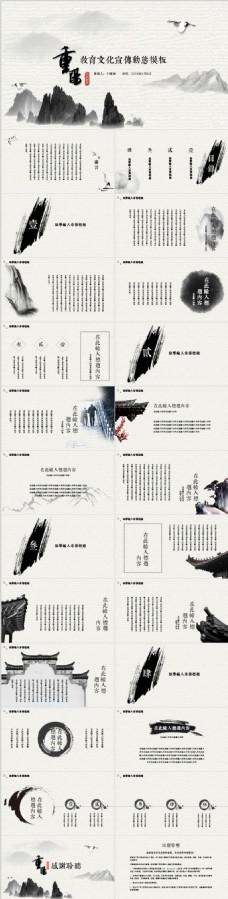 重阳节教育文化宣传动态模板