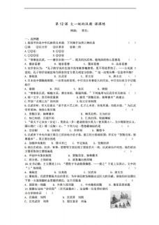 七年级上册历史第12课 大一统的汉朝 课时练