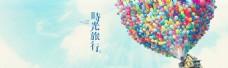 彩色气球淘宝全屏banner背景