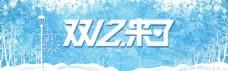 蓝色白雪双十二淘宝banner背景