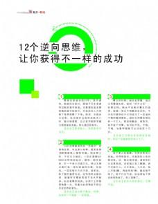 杂志设计 杂志排版 版式设计