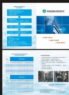 科技画册 蓝色画册 公司画册