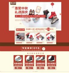 中秋国庆童鞋活动聚划算首页