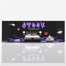 紫色造梦嘉年华促销床上用品台灯五折海报banner