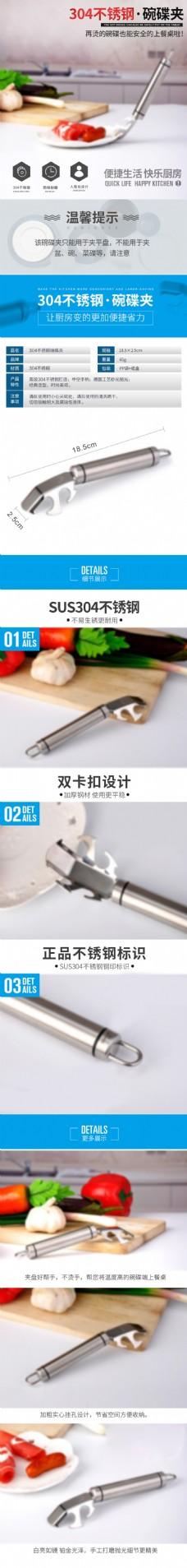 浅色系韩版简约餐具百货天猫详情页模板