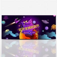 黑色双十一全球狂欢节淘宝天猫双11电商海报banner