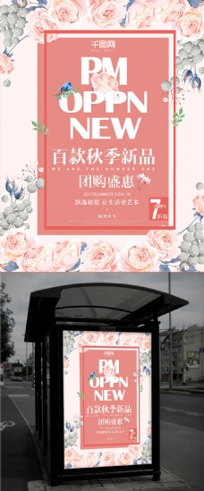 简约清新唯美粉色秋季新品秋冬促销商场海报