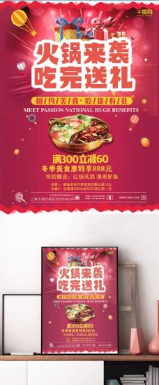 美味火锅红色简约促销风海报设计
