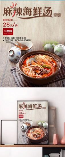 冬天美食麻辣海鲜汤美食海报
