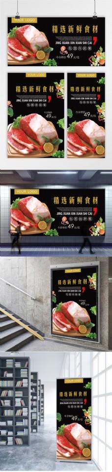 新鲜食材三件套美食海报