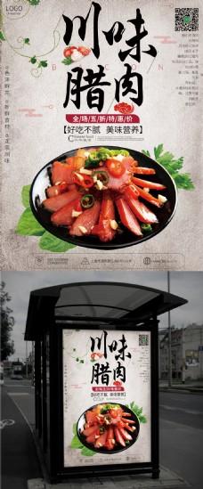 川味腊肉浅灰色中国风美食海报