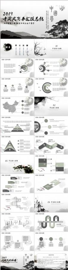 中国风商务工作总结工作汇报PPT模板