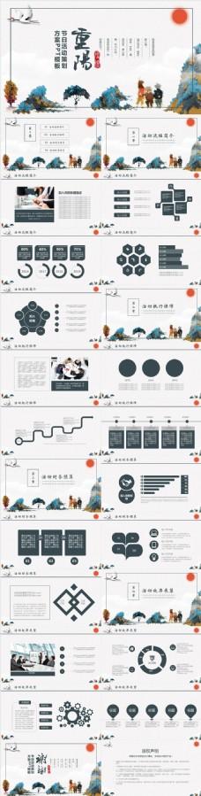 水彩中国风重阳节活动策划宣传PPT模板