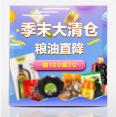 蓝紫色粮油电商淘宝主图PSD素材促销时尚